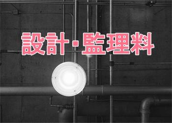 中古リノベーション 一戸建て 大阪