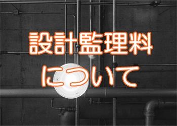 大阪 マンションリノベーション