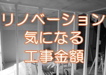 大阪のマンションリノベーション