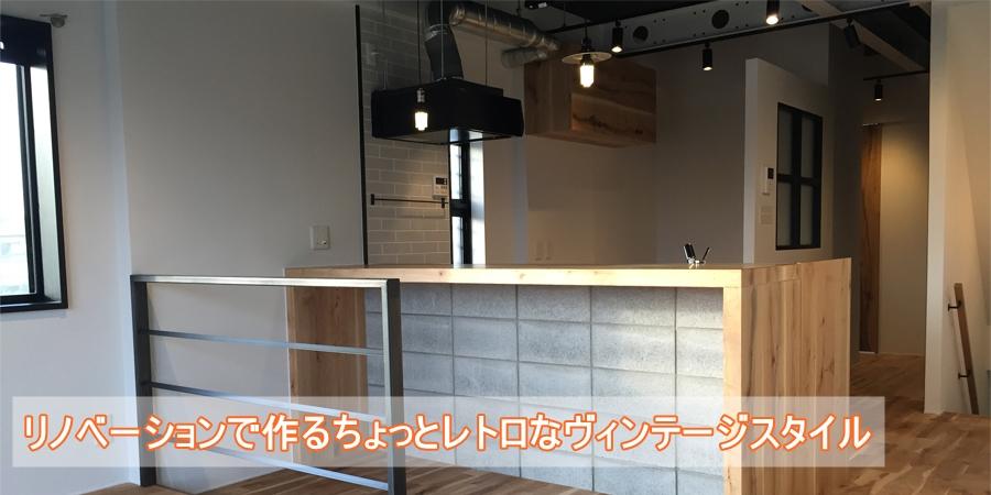 神戸 リノベーション