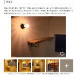 SUVACOに大阪府Mさん邸の事例紹介&リノベ資料請求から