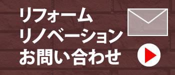 神戸周辺のリノベーションに関するお問合せ