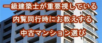 神戸市周辺での中古物件内覧同行サービス