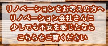 神戸周辺でリフォームをご検討中の方へ