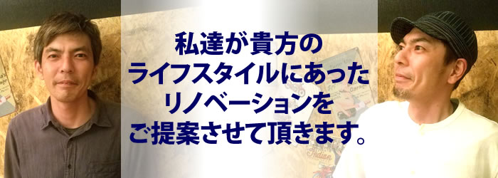 神戸周辺でのリノベーション専門設計事務所