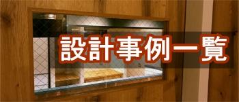 リノベーション神戸設計事例