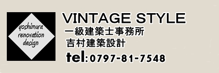 神戸のリノベーション専門「吉村建築設計」