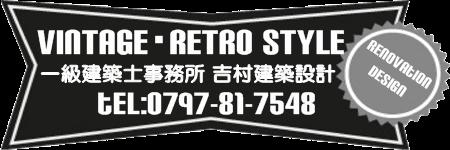 神戸・西宮のリノベーション専門 吉村設計