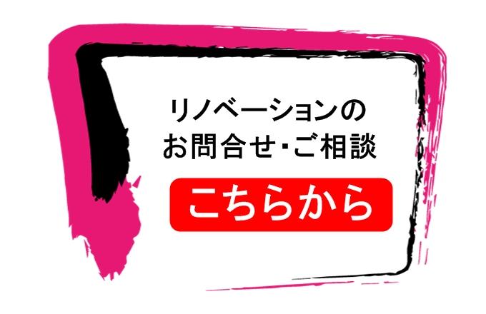 神戸・宝塚リノベーションに関するお問合せ