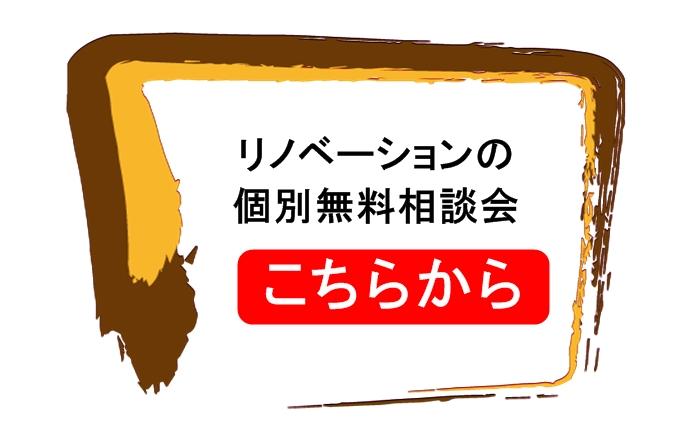 尼崎・神戸・宝塚周辺でリノベーションの個別相談
