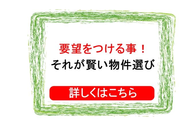 賢い中古物件選びを神戸や宝塚・尼崎でお考えの方へ