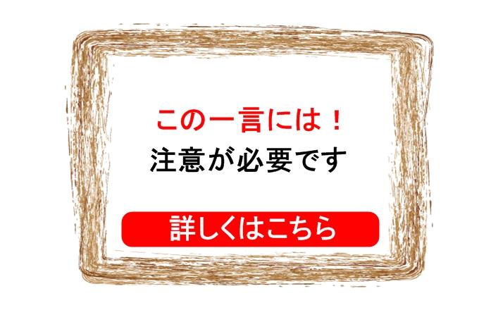 神戸や宝塚で中古マンション・戸建住宅購入前に気を付けようこの一言