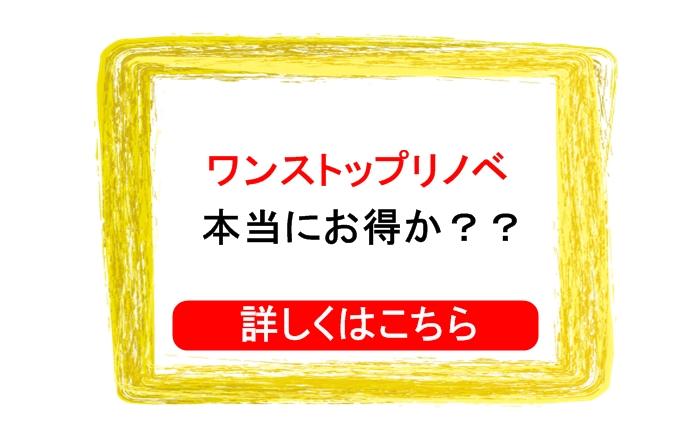 神戸や吹田のワンストップリノベーションはお得か?