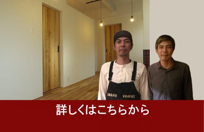 神戸・宝塚・三田周辺のリノベーション事務所のご挨拶