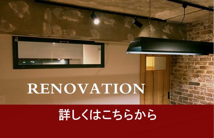 神戸・宝塚・尼崎周辺のリノベーション