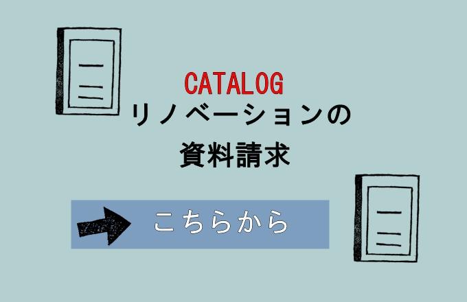 宝塚・神戸・吹田周辺のマンションリノベーションの資料請求
